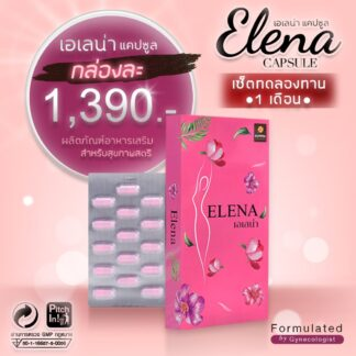 Elena ฮอร์โมนทดแทนจากสมุนไพร