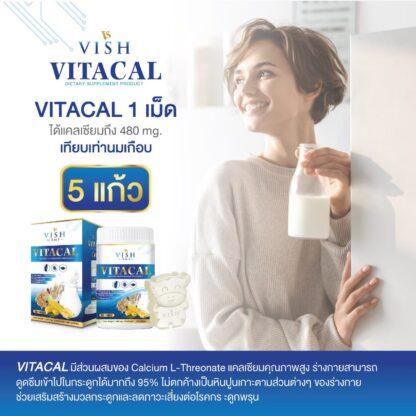 Vitacal แคลเซียม นมเม็ดแบบเคี้ยว