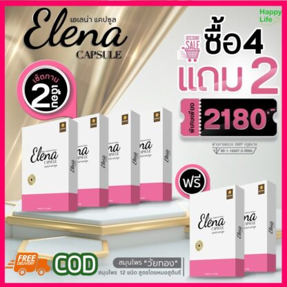 Elena Capsule ซื้อ 4 แถม 2